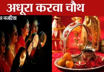 adhura karwa chauth story by pragya mishra