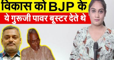 These BJP's Guruji to give power boosters to Vikas Dubey