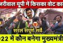aap kejriwal in uttar Pradesh politics 2022 election assembly