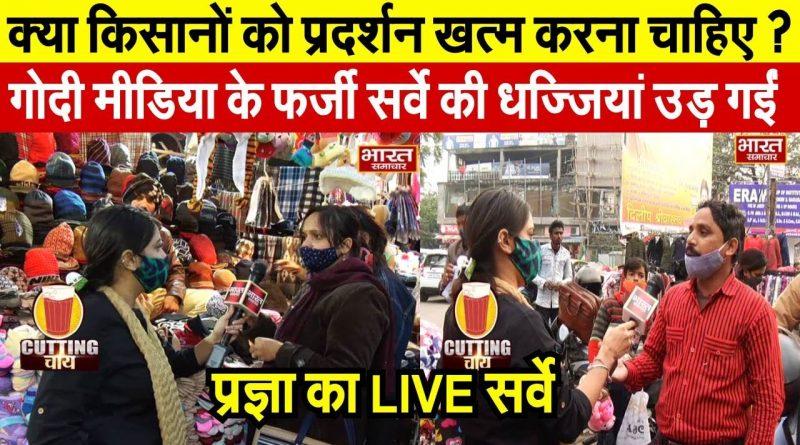 Pragya Mishra Ulta chasma uc