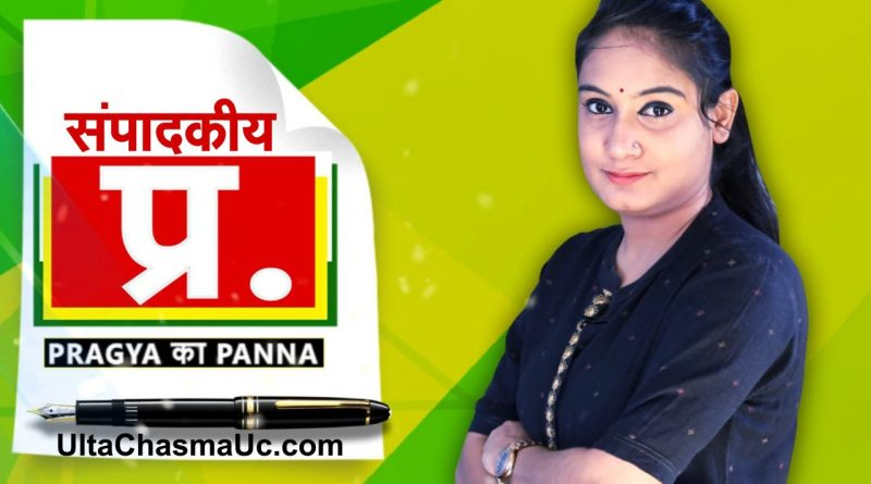 Pragya Ka Panna Editorial