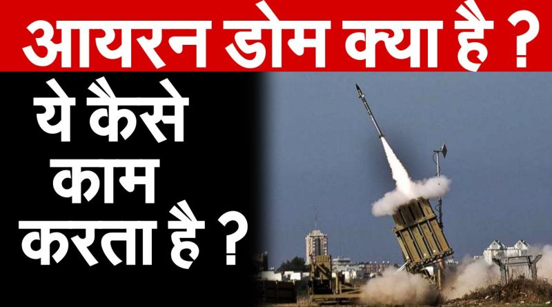 What is Iron Dome missile Defence system
