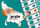 UP पंचायत चुनाव में निर्दलीयों ने मारी बाजी, BJP को मिलीं सिर्फ 23 प्रतिशत सीटें, देखें-