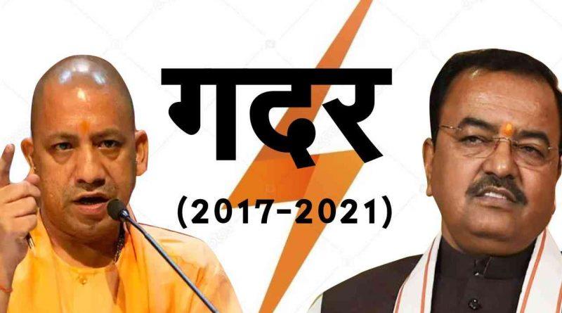 yogi adityanath vs keshav prasad maurya