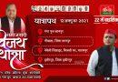 अखिलेश (Akhilesh Yadav) विजय रथ से करेंगे हल्ला बोल..आ गया यात्रा का पूरा टाइमटेबल