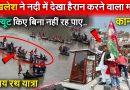 अखिलेश (Akhilesh Yadav) ने नदी में देखा हैरान करने वाला मंजर..सैल्यूट किए बिना नहीं रह पाए..