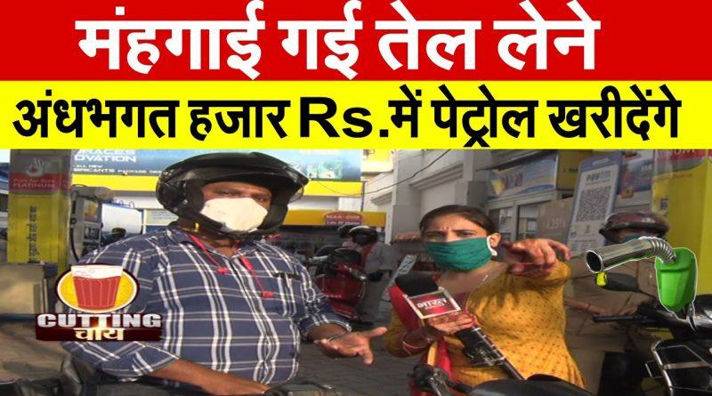 diesel petrol price hike