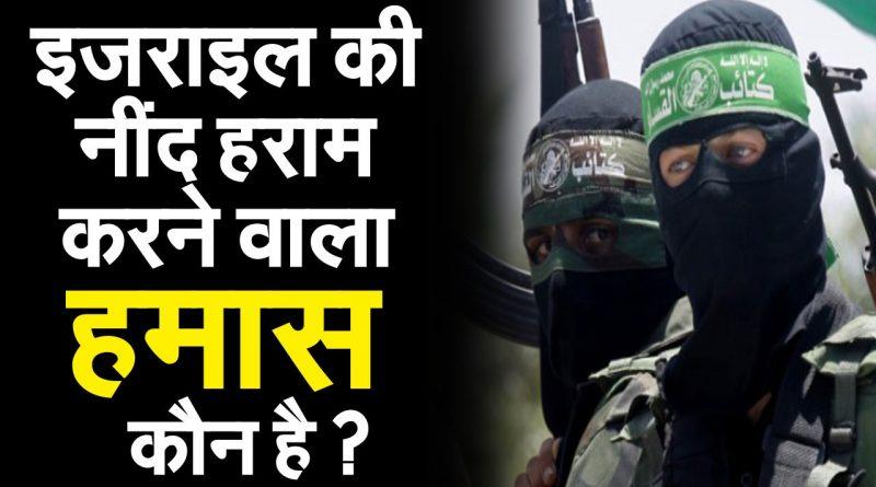 who is hamas हमास क्या है कौन है..what is hamas