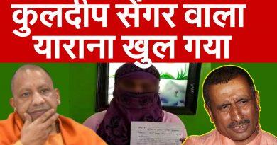 KULDEEP SENGAR ARUN SINGH BJP